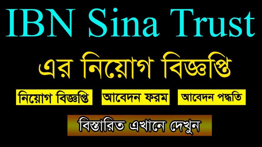 IBN Sina Trust Job Circular 2021
