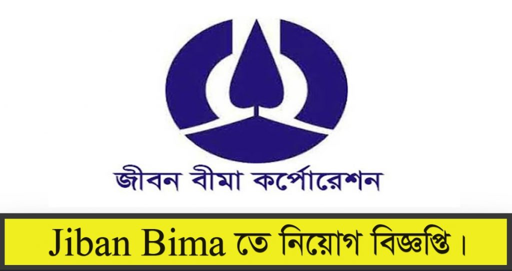 Jiban Bima Corporation Job Circular 2021