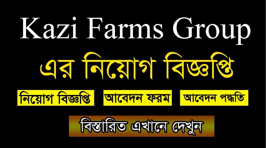 Kazi Farms Group Job Circular Apply 2021