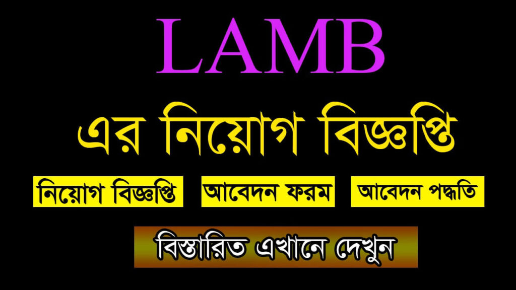 LAMB Job Circular 2021