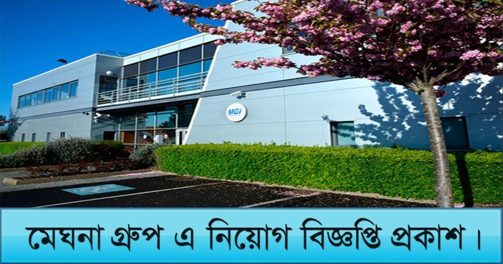 Meghna Group Job Circular 2021