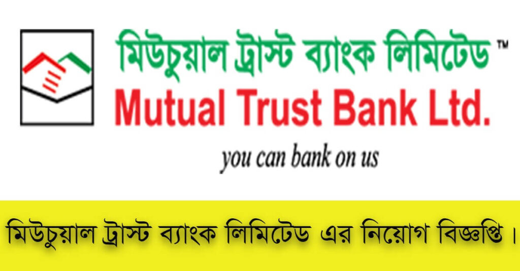 Mutual Trust Bank Limited Job Circular 2021