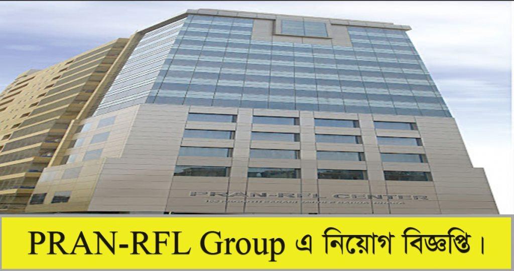 PRAN-RFL Group Job Circular 2021