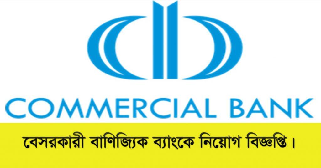 Private Commercial Bank Job Circular 2021