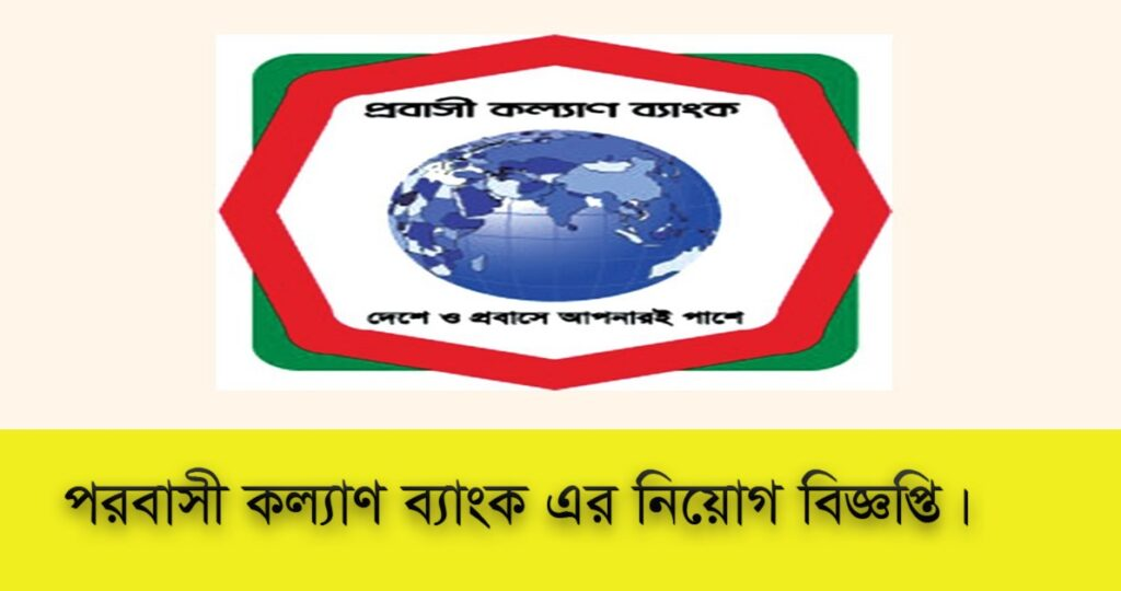 Probashi Kallyan Bank Job Circular 2021