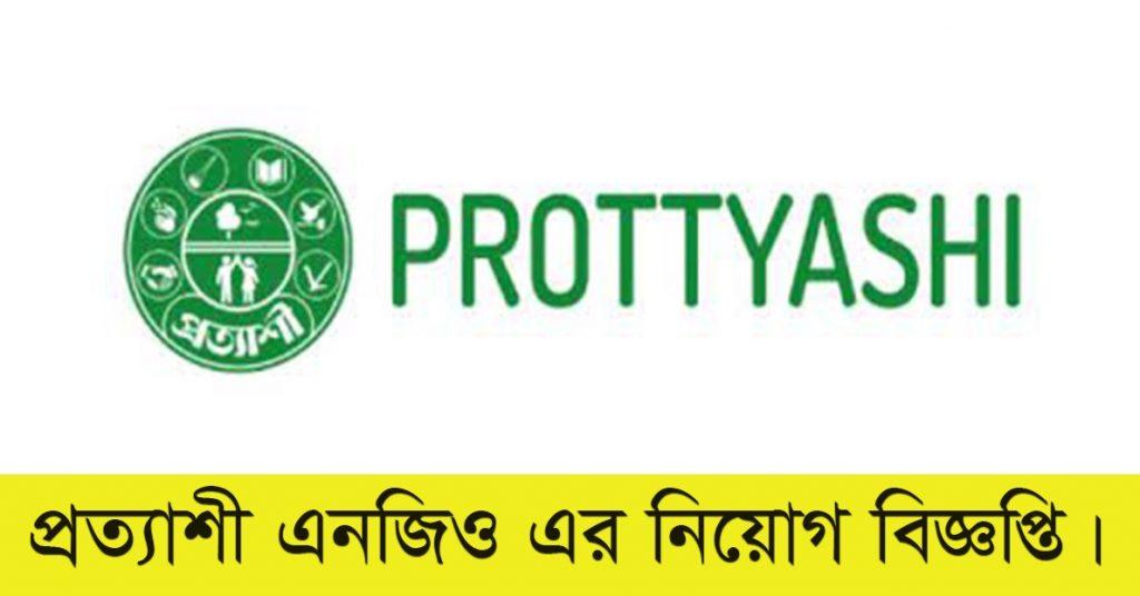 Prottyashi Job Circular 2021