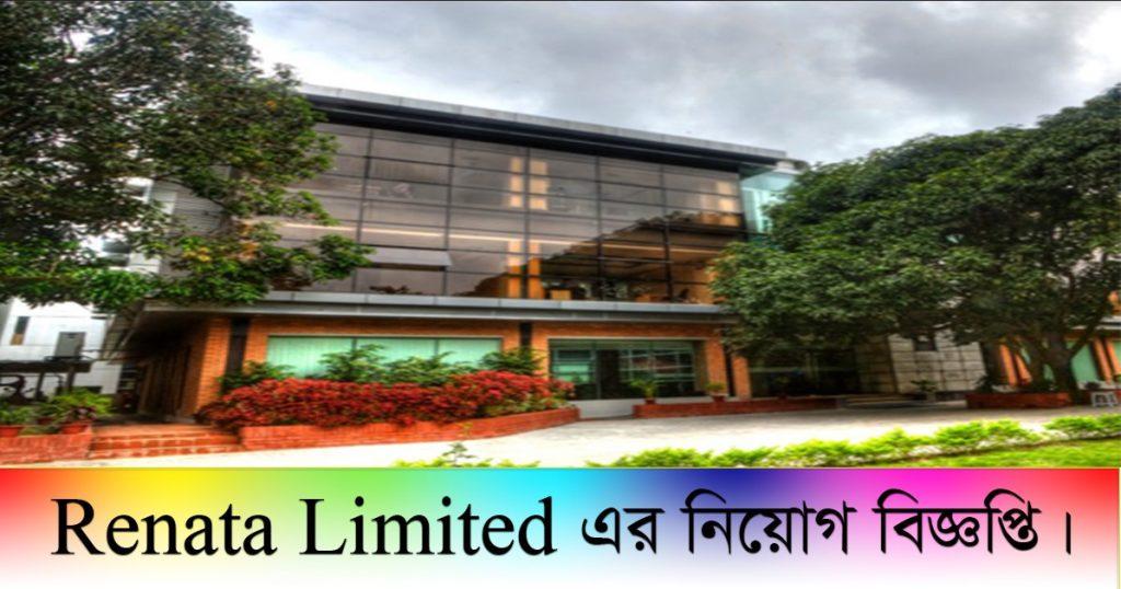 Renata Pharmaceuticals Job Circular 2021