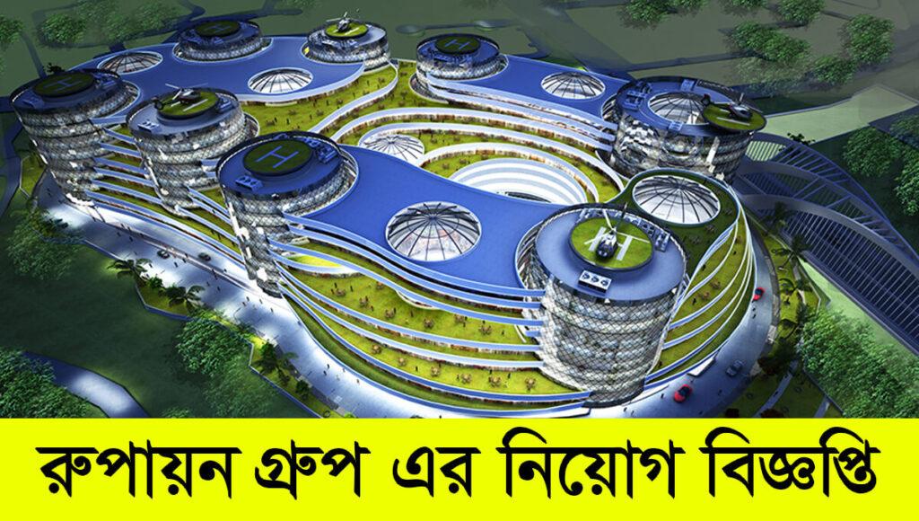 Rupayan Goup job circular 2021