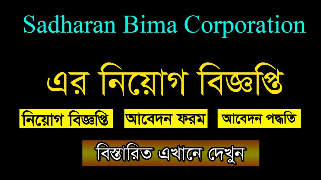 Sadharan Bima Corporation Job Circular 2021