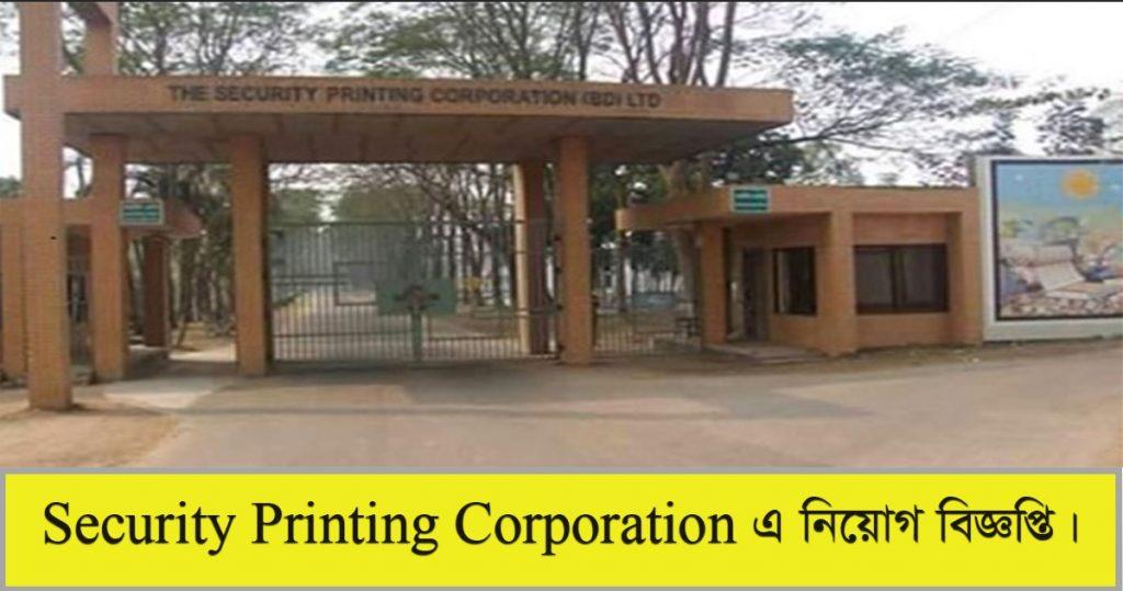 Security Printing Corporation Job Circular 2021