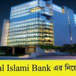Shahjalal Islami Bank Limited Job Circular 2021