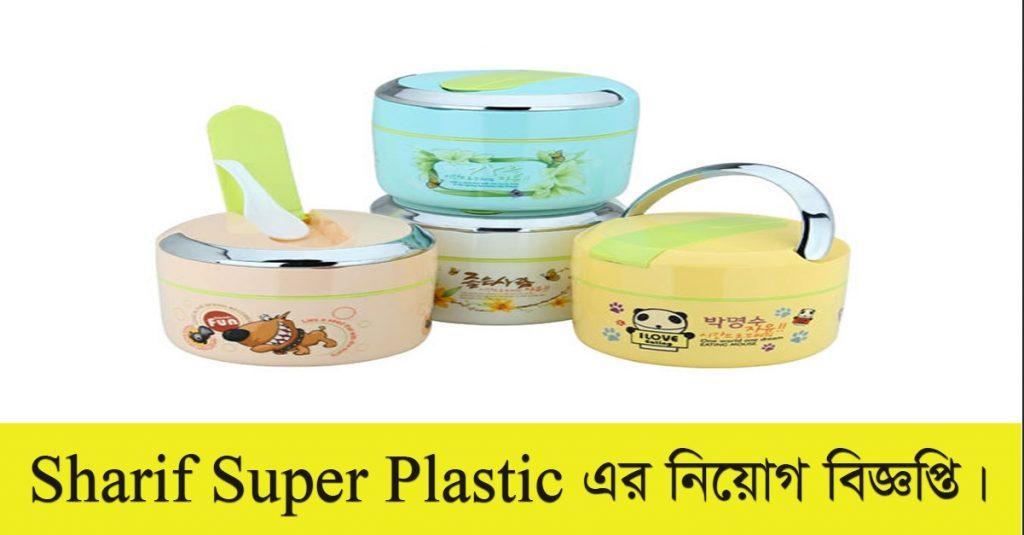 Sharif Super Plastic Limited Job Circular 2021