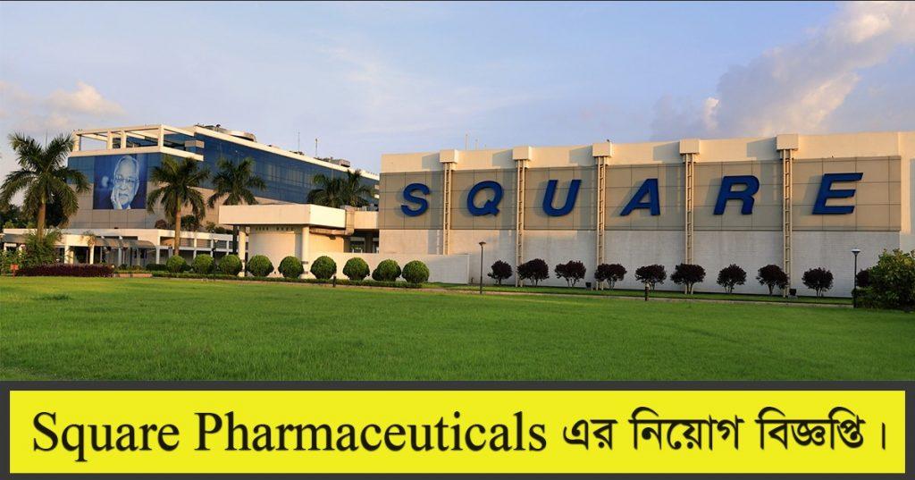 Square Pharmaceuticals Ltd Job Circular 2021