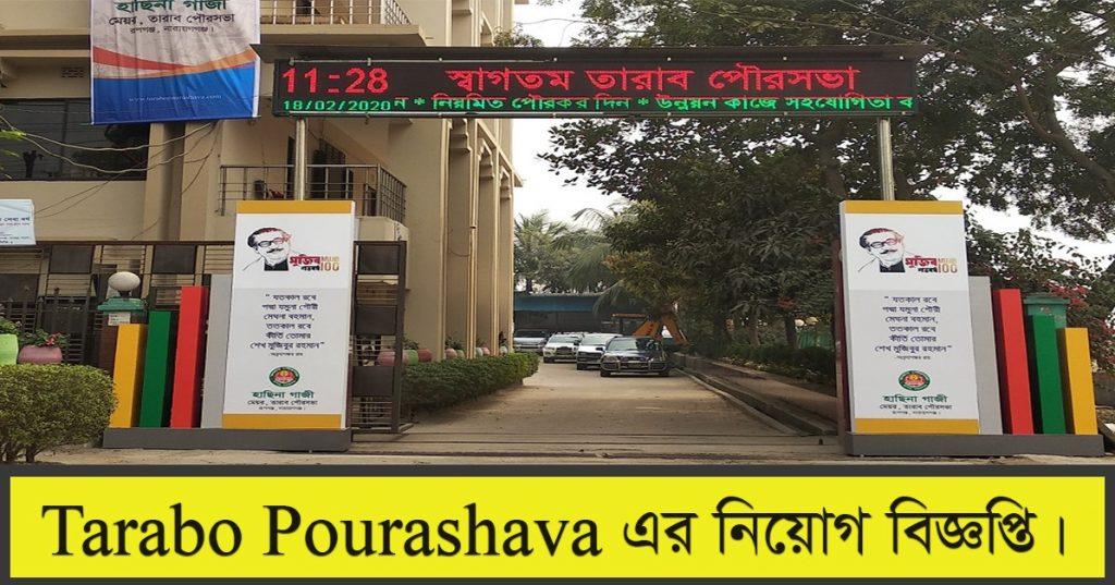 Tarabo Pourashava Job Circular 2021