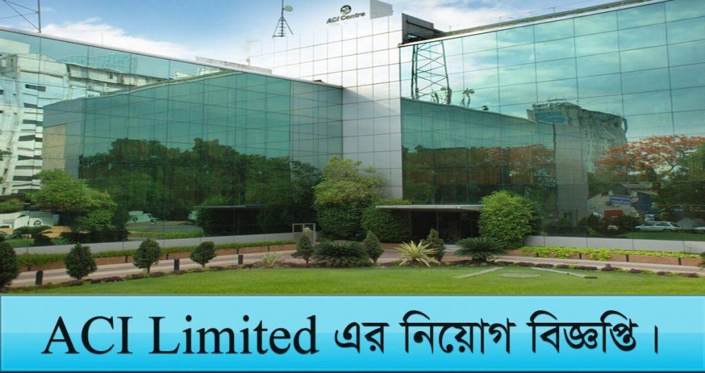 ACI Limited New Job Circular 2021