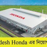 Bangladesh Honda Private Limited Job Circular 2021