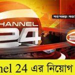 Channel 24 Job Circular 2021