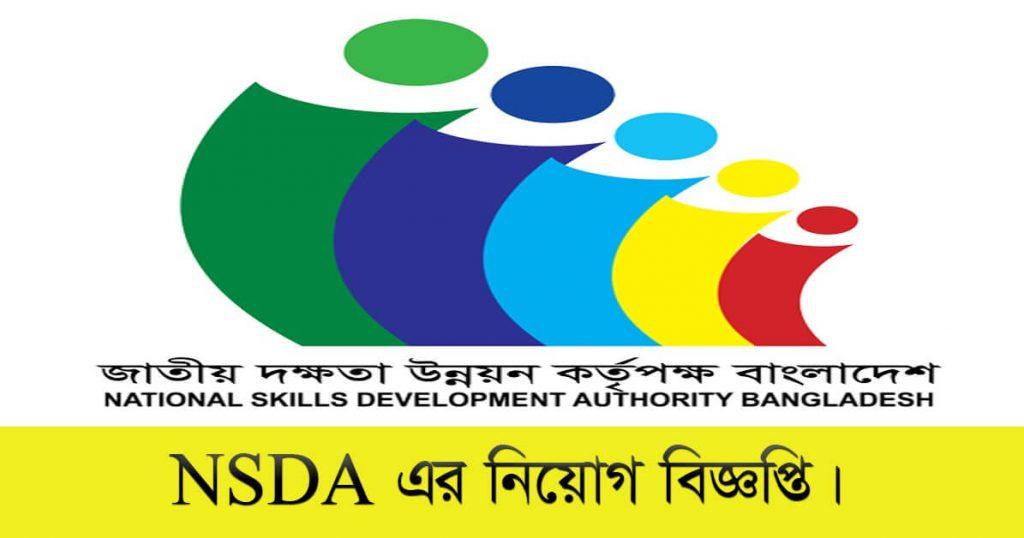 NSDA Job Circular 2021