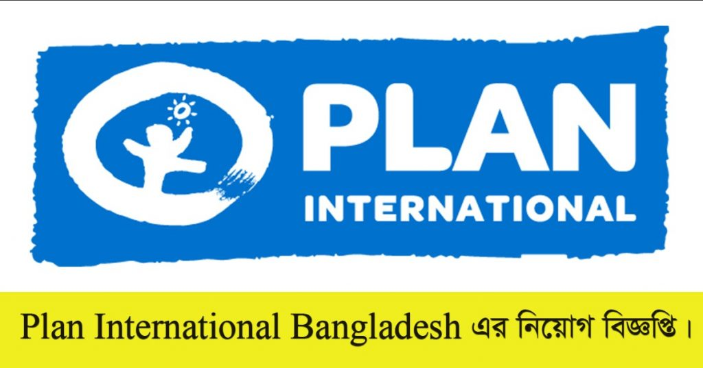 Plan International Bangladesh Job Circular 2021 Apply