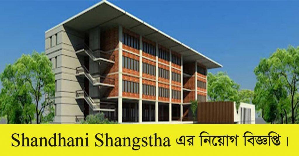Shandhani Shangstha Job Circular 2021
