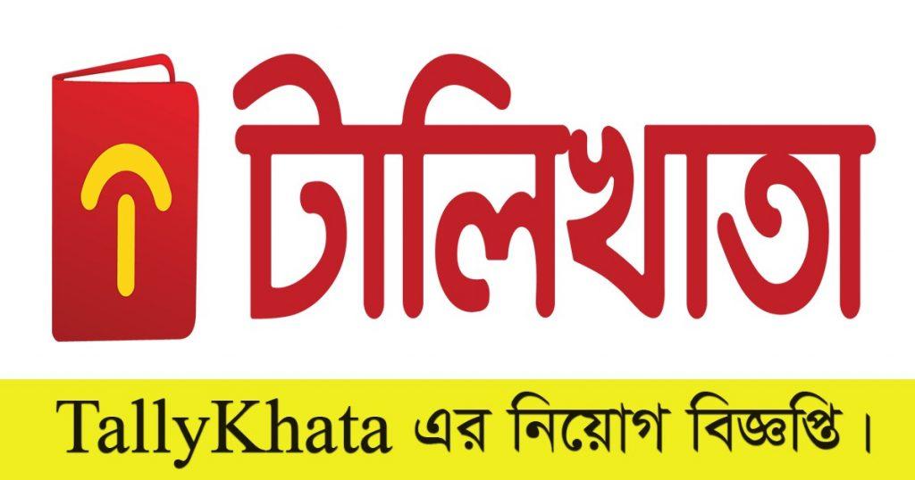 TallyKhata Job Circular 2021