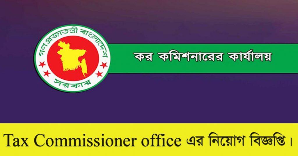 Tax Commissioner office Job Circular 2021