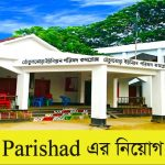 Union Parishad Job Circular 2021